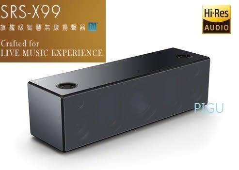 平廣 SONY SRS-X99 藍芽喇叭 藍牙喇叭 喇叭 送禮券 台灣公司貨保固1年