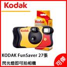 柯達 KODAK FunSaver 27張 閃光燈即可拍相機  底片相機 立可拍  膠捲底片 菲林 玩具相機 拋棄式 可傑