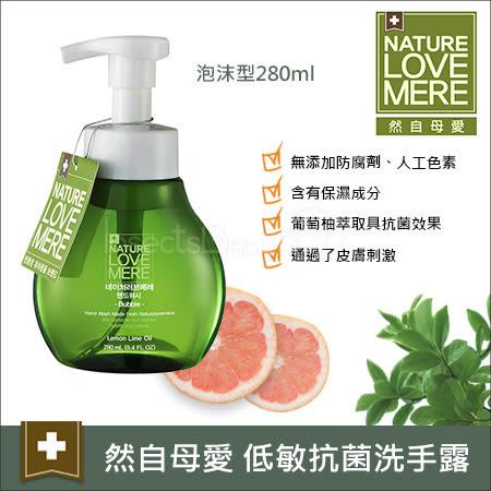 ✿蟲寶寶✿【韓國NatureLOVEMORE】然自母愛 無添加 保濕低敏抗菌洗手露 液體型 260ml