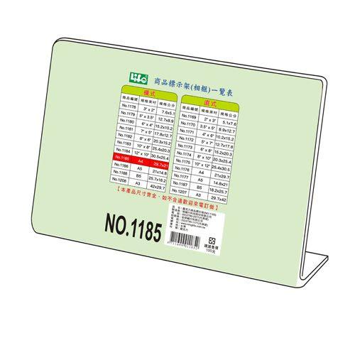 義大文具~LIFE 橫式壓克力商品標示架-A4(29.7X21cm)NO.1185壓克力展示架