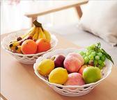 歐式塑料鏤空水果盤創意家用客廳現代簡約水果盆茶幾水果籃