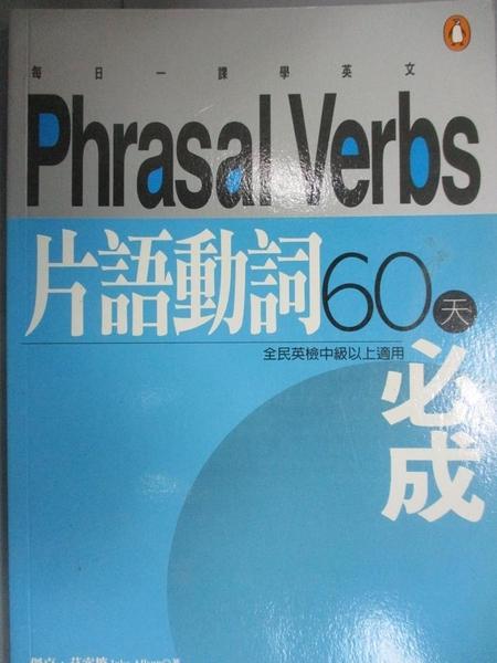 【書寶二手書T8/語言學習_IQC】每日一課學英文—片語動詞60天必成--Test Your Phrasal Verbs