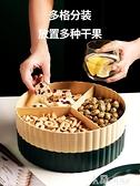 北歐輕奢風糖果盒家用客廳茶幾堅果零食收納盒瓜子干果盤分格帶蓋 Korea時尚記