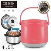 【仙德曼 SADOMAIN】輕量保溫/保冷燜燒提鍋(粉色)