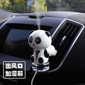 汽車車載加濕器噴霧香薰車用空氣凈化器迷你usb大霧量小型可愛  igo 『米菲良品』