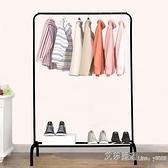 晾衣架落地折疊室內單桿式曬衣架臥室掛衣架家用簡易涼衣服的架子 【全館免運】