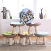 店長推薦實木小凳子時尚換鞋凳小圓凳客廳沙發凳矮凳創意小板凳家用小椅子