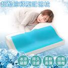 3D冰晶酷涼冷凝膠記憶枕/釋壓枕/止鼾枕/冰涼枕