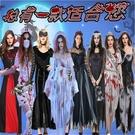 萬聖節服裝 萬聖節服裝女大人吸血鬼性感cos恐怖喪尸鬼新娘巫婆化妝舞會衣服 萬聖節狂歡