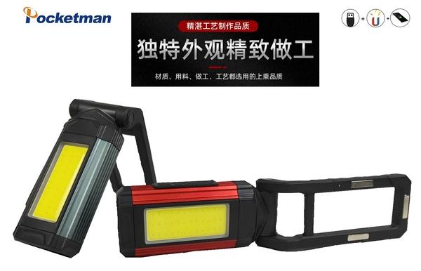 【無外盒裝】COB新款LED USB充電 強光手電筒(B-015)露營 事故 車用 手電筒 工作燈 汽修燈