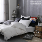 6X6.2尺加大雙人床包被套四件組【 OL600 WHITE 】 玩色系列 300織精梳棉 台灣製 OLIVIA