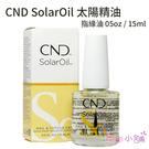CND SolarOil 太陽精油 指緣油 05oz / 15ml 調理指緣油 【彤彤小舖】