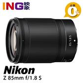 【24期0利率】登錄送3千禮券 NIKON Z 85mm f/1.8S 國祥公司貨 定焦鏡頭 人像鏡頭 全片幅無反
