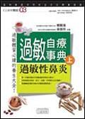 (二手書)過敏自療事典﹝上﹞過敏性鼻炎