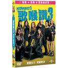 歌喉讚3 DVD Pitch Perfe...