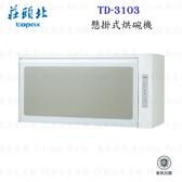 【PK廚浴生活館】高雄莊頭北 TD-3103 (W80) 懸掛式 烘碗機 臭氧殺菌 實體店面 可刷卡