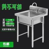 水槽單槽雙槽帶支架廚房洗菜盆洗手盆洗碗池水池商用家用 YYJ全館免運