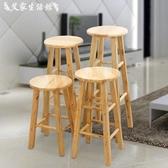 吧台椅實木奶茶店吧台椅簡約手機店桌椅子北歐現代酒吧高腳家用高凳子 LX聖誕節