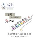 『堃喬』 iPlus+ 保護傘 PU-3...