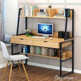 辦公桌 電腦桌臺式桌簡約現代家用寫字臺鋼木書架書桌組合寫字桌辦公桌子 全館免運 igo