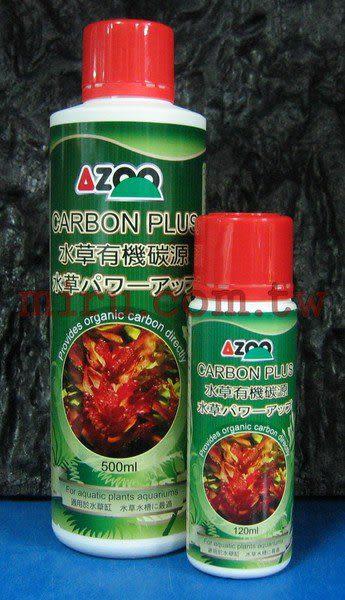 【西高地水族坊】AZOO 水草有機碳源120ml(可取代CO2錠)可清除黑毛藻