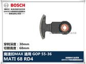 【台北益昌】德國 BOSCH 魔切機配件 MATI 68 RD4 鑽石弧形刀 適用 GOP55-36