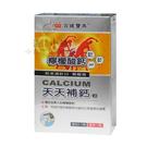 天天補鈣粉 檸檬酸鈣 60包裝