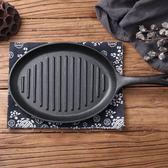 平底鍋橢圓迷你條紋專用牛排煎鍋鑄鐵加厚煎牛扒鍋無涂層不沾鍋家用 歐亞時尚