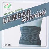 護腰 腰部護具 竹炭纖維 YI-LE以勒 BN-011