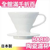 日本製 HARIO 有田燒-V60白色01&02瓷石(陶瓷)濾杯 VDC-01W/VDC-02W【小福部屋】