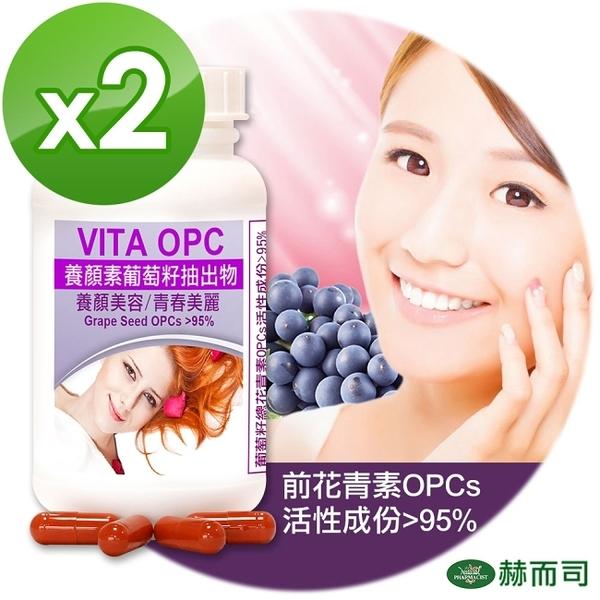【赫而司】VITA OPC-1養顏素葡萄籽膠囊(含95%前花青素OPCs)(60顆x2罐)