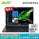 【Acer 宏碁】Aspire3 A315-57G-51LH 15.6吋筆電 黑色 【加碼贈真無線藍芽耳機】