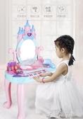 女孩過家家公主梳妝臺化妝臺品玩具寶寶兒童無毒彩妝盒套裝女童 千千女鞋