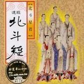 傳統道經課誦 14 北斗經 CD 免運 (購潮8)