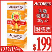 ACTIMED 艾迪美 乳霜特惠組 30g*3 無色素/無香料/弱酸性/低敏感/清爽/不油膩/保濕【套套先生】