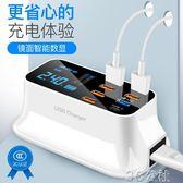 多口充電器 多口usb充電頭智慧插座蘋果手機無線充電器qc3.0快充 3C公社