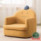 寶寶沙發椅懶人沙發閱讀卡通小沙發兒童沙發座椅女孩【福喜行】