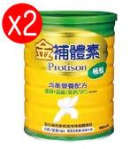 金補體素 植醇 900g*2罐【德芳保健藥妝】機能性奶粉