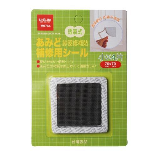 【九元生活百貨】生活大師透氣式紗窗修補貼-7×7cm 紗窗修補