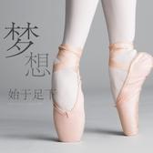 足尖鞋女緞面芭蕾舞鞋綁帶兒童初學者平底成人專業腳尖練功舞蹈鞋