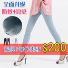 振興!再折200防護再生級!尤加利防蚊涼感褲(S-2L)-4色~funsgirl芳子時尚