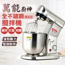【妃凡】保固半年!專業型全不鏽鋼攪拌機 SL-B10 110V 桌上型 抬頭式 打蛋機 攪拌器 256