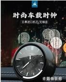 車載時鐘 汽車車載時鐘表高精度電子鐘石英表汽車車用內飾品粘貼式車內表 米蘭潮鞋館