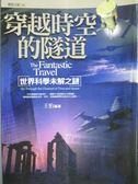【書寶二手書T7/科學_LAH】穿越時空的隧道-世界科學未解之謎_王怡