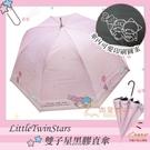 【雨眾不同】三麗鷗 雙子星雨傘 黑膠 抗UV 直傘 雨傘