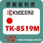 KYOCERA京瓷 原廠 碳粉匣 紅色 TK-8519 M