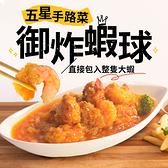【大口市集】金黃御炸蝦球(500g±10%/包)