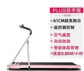 跑步機 平板迷妳跑步機家用款功能小型健走機抖音超靜音健身器材 MKS韓菲兒