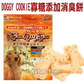 ◆MIX米克斯◆全台最低價★去截角 日本 Doggy cookip.愛犬用寡糖添加消臭餅乾500g
