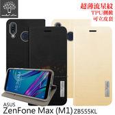 【愛瘋潮】Metal-Slim ASUS Zenfone Max (M1) ZB555KL 超薄流星紋TPU側掀可立皮套 手機套